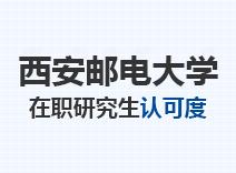 2021年西安邮电大学在职研究生认可度