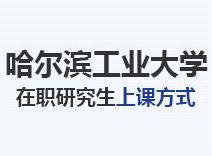 2021年哈尔滨工业大学在职研究生上课方式