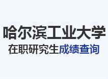 2021年哈尔滨工业大学在职研究生成绩查询