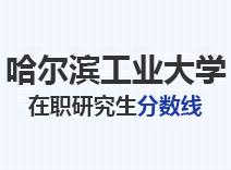 2021年哈尔滨工业大学在职研究生分数线