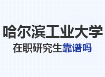 2021年哈尔滨工业大学在职研究生靠谱吗