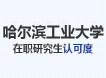 2021年哈尔滨工业大学在职研究生认可度