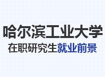 2021年哈尔滨工业大学在职研究生就业前景
