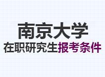 2021年南京大学在职研究生报考条件