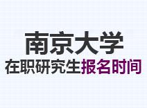 2021年南京大学在职研究生报名时间