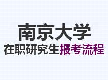 2021年南京大学在职研究生报考流程
