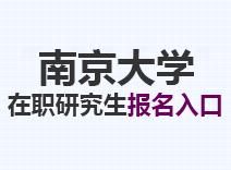 2021年南京大学在职研究生报名入口