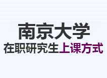 2021年南京大学在职研究生上课方式