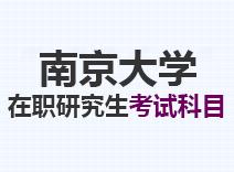 2021年南京大学在职研究生考试科目