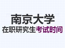 2021年南京大学在职研究生考试时间