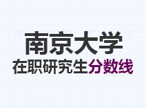 2021年南京大学在职研究生分数线