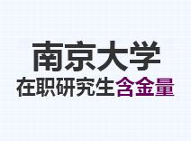 2021年南京大学在职研究生含金量