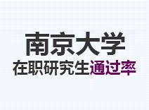 2021年南京大学在职研究生通过率