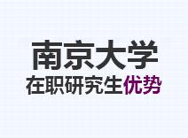 2021年南京大学在职研究生优势