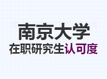 2021年南京大学在职研究生认可度