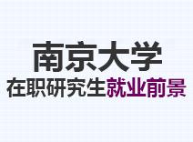 2021年南京大学在职研究生就业前景