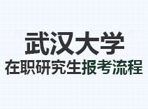 2021年武汉大学在职研究生报考流程