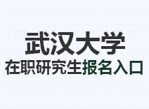 2021年武汉大学在职研究生报名入口