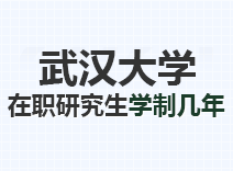 2021年武汉大学在职研究生学制几年