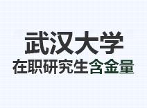 2021年武汉大学在职研究生含金量