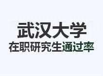 2021年武汉大学在职研究生通过率
