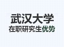 2021年武汉大学在职研究生优势