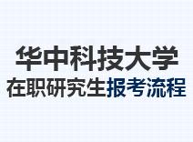 2021年华中科技大学在职研究生报考流程