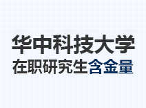 2021年华中科技大学在职研究生含金量