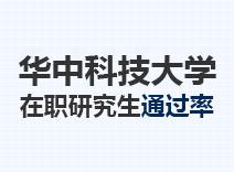 2021年华中科技大学在职研究生通过率
