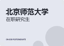 2021年北京师范大学在职研究生