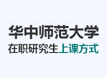 2021年华中师范大学在职研究生上课方式