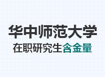 2021年华中师范大学在职研究生含金量