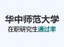 2021年华中师范大学在职研究生通过率