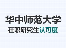 2021年华中师范大学在职研究生认可度