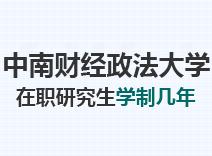 2021年中南财经政法大学在职研究生学制几年