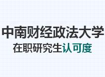 2021年中南财经政法大学在职研究生认可度