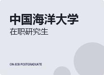2021年中国海洋大学在职研究生