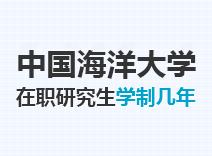 2021年中国海洋大学在职研究生学制几年