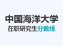 2021年中国海洋大学在职研究生分数线