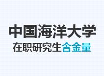 2021年中国海洋大学在职研究生含金量