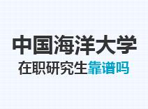 2021年中国海洋大学在职研究生靠谱吗