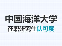 2021年中国海洋大学在职研究生认可度