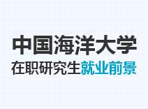 2021年中国海洋大学在职研究生就业前景