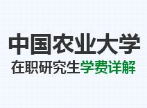 2021年中国农业大学在职研究生学费详解