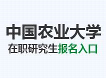 2021年中国农业大学在职研究生报名入口