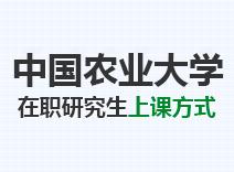 2021年中国农业大学在职研究生上课方式