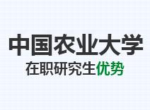 2021年中国农业大学在职研究生优势