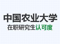 2021年中国农业大学在职研究生认可度