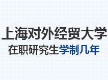 2021年上海对外经贸大学在职研究生学制几年