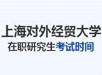 2021年上海对外经贸大学在职研究生考试时间